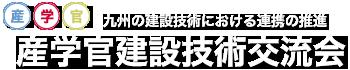 """九州の建設技術における""""産・学・官""""連携の推進 九州建設技術交流会"""